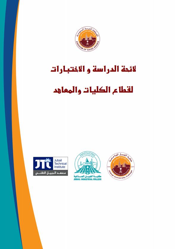 9cf2edfcb ... الكليات والمعاهد · لائحة الدراسة والاختبارات